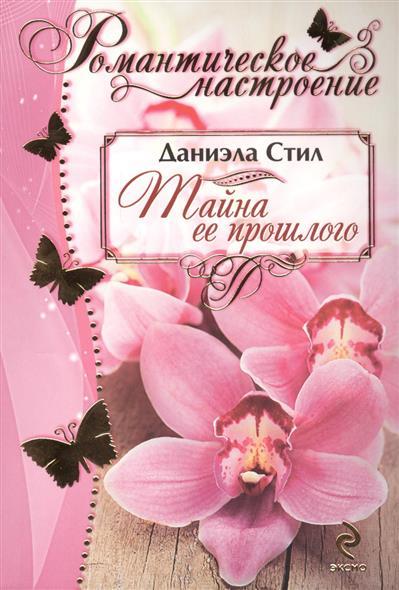 Стил Д. Тайна ее прошлого ISBN: 9785699619726 стил д голос сердца