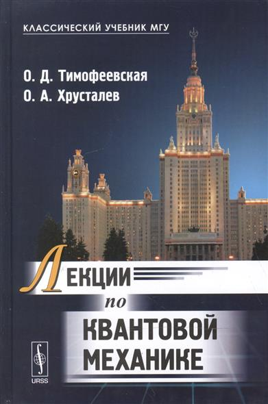 Тимофеевская О.: Лекции по квантовой механике. Учебник
