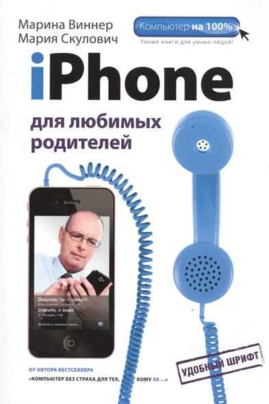 Виннер М., Скулович М. iPhone для любимых родителей marsel salimov the bird s milk a humorous story with a light touch of satire