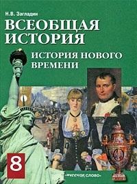 Всеобщая история История Нового времени 19 нач. 20 в 8 кл