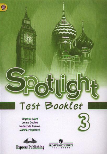 Spotlight. Английский язык. Контрольные задания. 3 класс. Учебное пособие для общеобразовательных организаций
