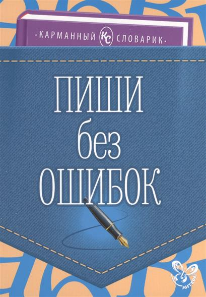 Ушакова О. Пиши без ошибок ушакова о напиши диктант без ошибок 1 4 кл