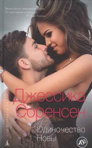 Соренсен Дж. Одиночество Новы