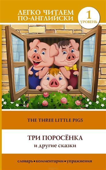 Три поросенка и другие сказки = The Three Little Pigs. 1 уровень
