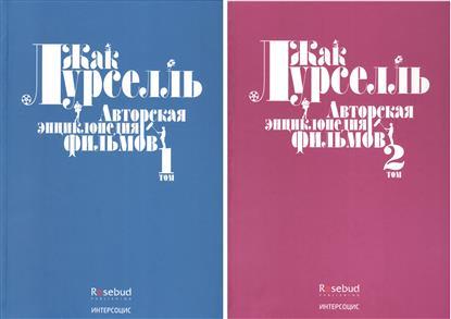 Авторская энциклопедия фильмов. Том 1. Том 2 (комплект из 2 книг)