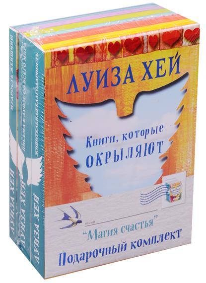 Хей Л. Магия счастья. Подарочный комплект. Книги, которые окрыляют (комплект из 3-х книг)