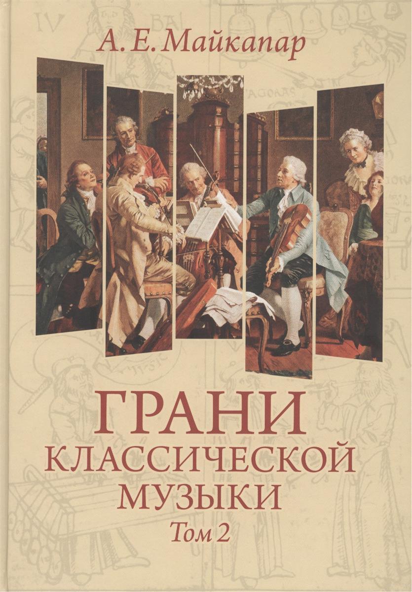 Майкапар А. Грани классической музыки. В 2-х томах. Том 2