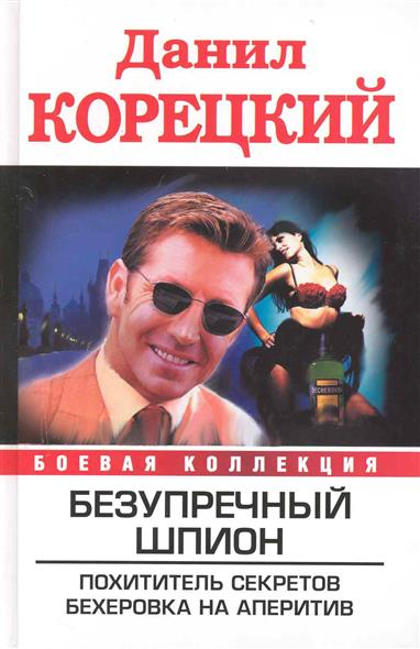 Корецкий Д. Безупречный шпион Похититель секретов Бехеровка на аперитив