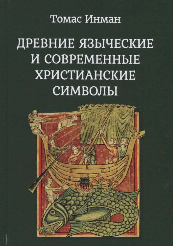 Инман Т. Древние языческие и современные христианские символы матин и янтры защитные символы востока