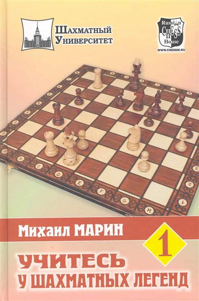 Марин М. Учитесь у шахматных легенд т.1