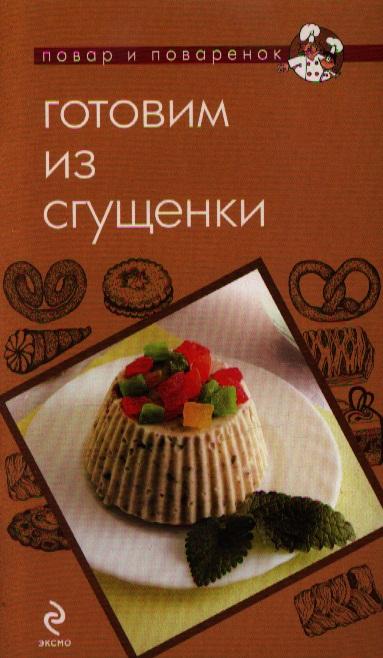Савинова Н. (авт.-сост.) Готовим из сгущенки