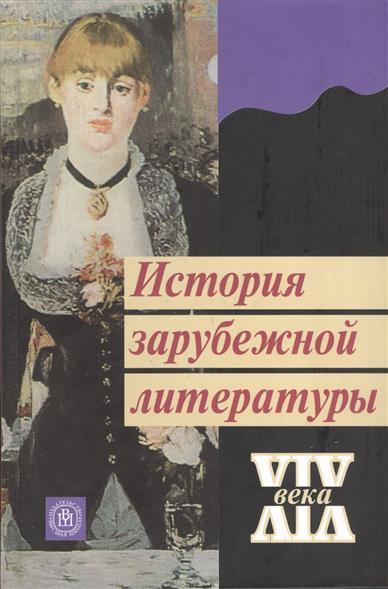 Соловьева Н.: История зарубежной литературы XIX века