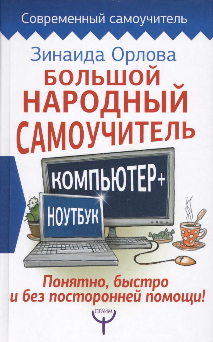 Орлова З. Большой народный самоучитель. Компьютер+ноутбук. Понятно, быстро и без посторонней помощи!