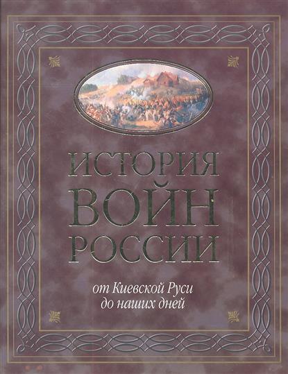 История войн России  от Киевской Руси до наших дней