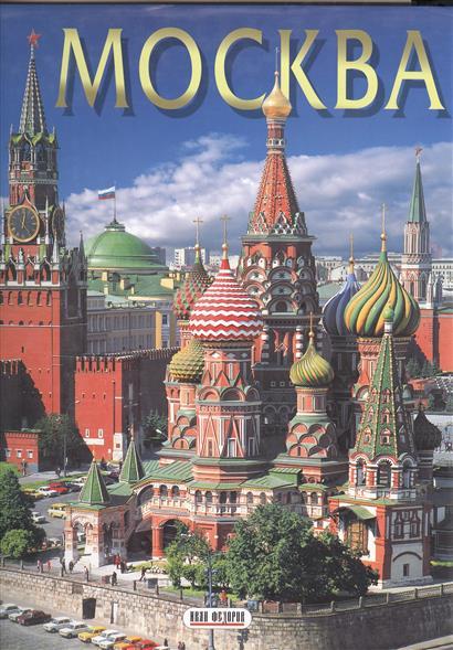 Гейдор Т., Павлинов П. Альбом Москва