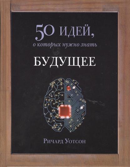 купить Уотсон Р. Будущее. 50 идей, о которых нужно знать по цене 475 рублей