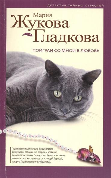 Жукова-Гладкова М. Поиграй со мной в любовь