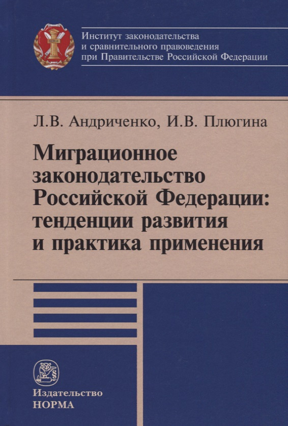 Андриченко Л., Плюгина И. Миграционное законодательство Российской Федерации: тенденции развития и практика применения