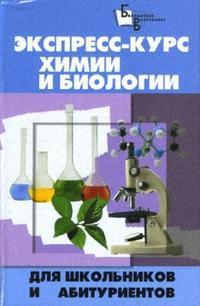 Экспресс-курс химии и биологии