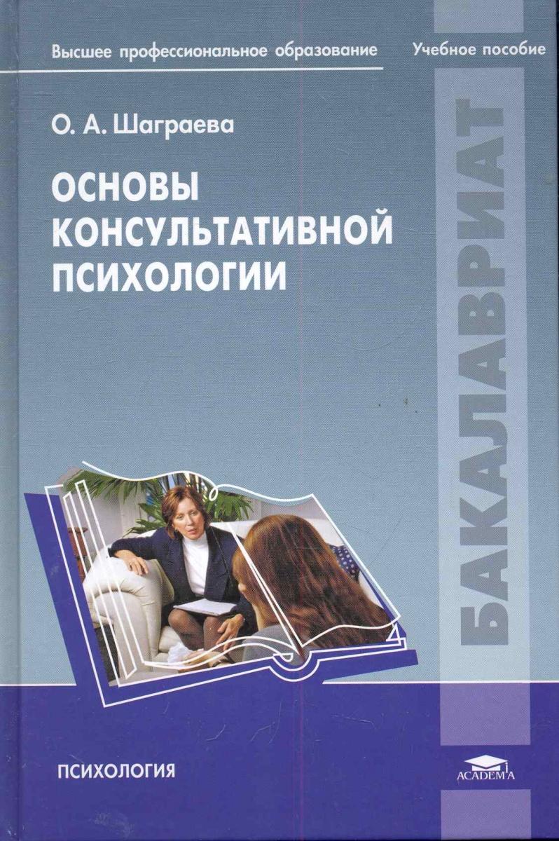 Шаграева О. Основы консультативной психологии основы общей психологии
