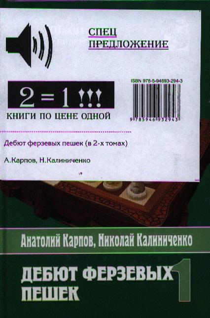 Карпов А., Калиниченко Н. Дебют ферзевых пешек. В 2-х томах (комплект из 2-х книг в упаковке) иосиф бродский стихотворения и поэмы в 2 х томах комплект из 2 х книг