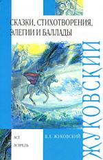 Жуковский В. Сказки Стихотворения Элегии и баллады жуковский в а стихотворения баллады сказки