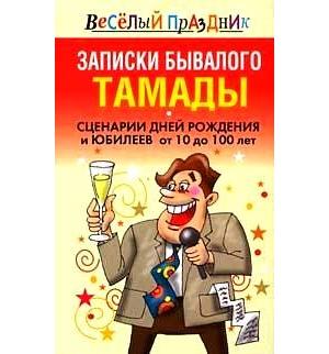 Записки бывалого тамады Сценарии дней рождения…