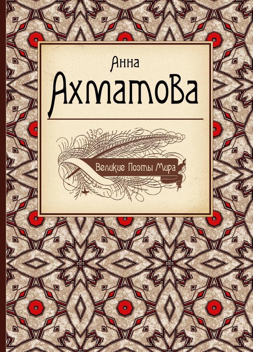 Ахматова А. Великие Поэты Мира