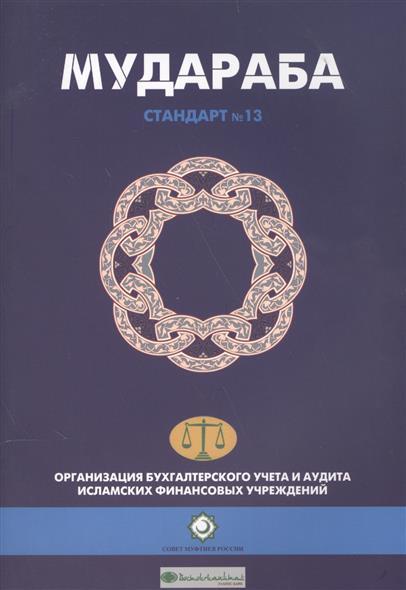 Мудараба. Стандарт №13. Организация бухгалтерского учета и аудита исламских финансовых учреждений