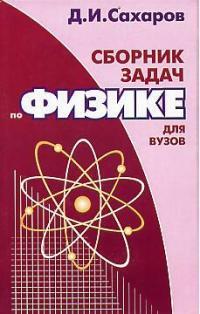 Сахаров Д. Сборник задач по физике для вузов Сахаров василий сахаров свободные миры