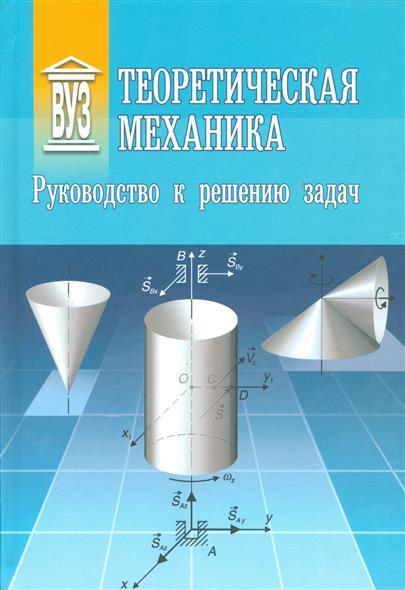 Теоретическая механика. Руководство к решению задач