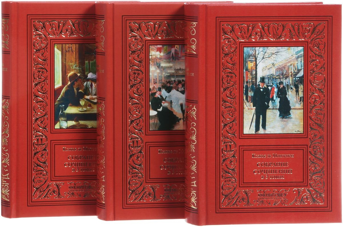 купить Монтепен К. Ксавье де Монтепен. Собрание сочинений в 3 томах (комплект и3 книг) по цене 2649 рублей
