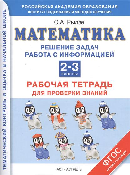 Математика. Решение задач. Работа с информацией. 2-3 классы. Рабочая тетрадь для проверки знаний
