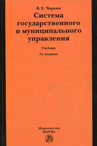 Система гос. и муницип. управления Чиркин