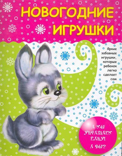 Калинина Т. Новогодние игрушки ирина вязова новогодние игрушки