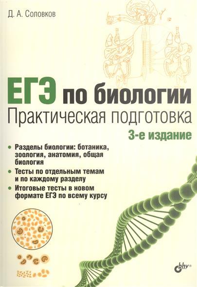 Соловков Д. ЕГЭ по биологии. Практическая подготовка. 3-е издание егэ по английскому языку практическая подготовка