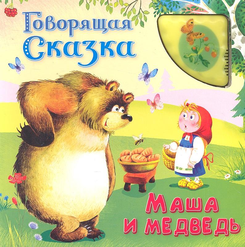 Петрова Е. (ред.) Маша и Медведь