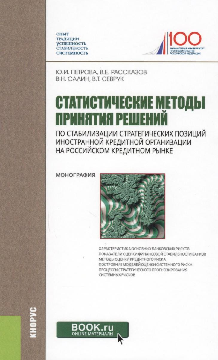 Статистические методы принятия решений по стабилизации стратегических позиций иностранной кредитной организации на российском кредитном рынке. Монография