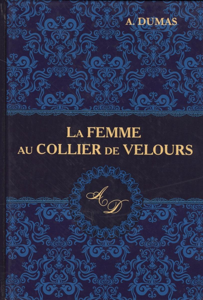 Dumas A. La Femme au Collier de Velours. Книга на французском языке au soleil de saint tropez футболка