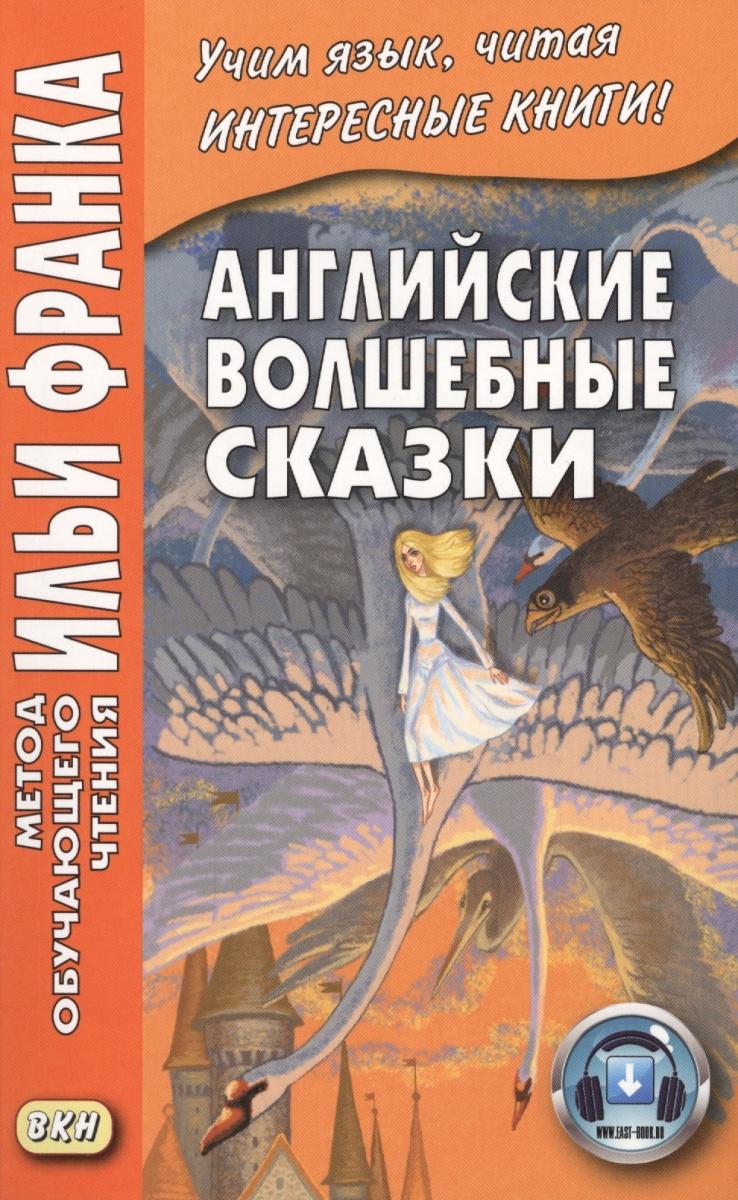 Бессонов А. (сост.) Английские волшебные сказки. Из собрания Джозефа Джейкобса = English Fairy Tales