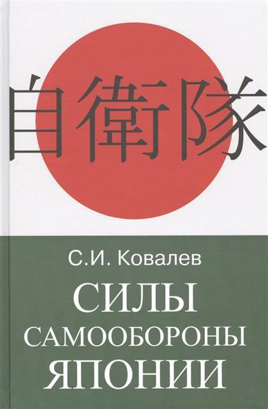 Ковалев С. Силы Самообороны Японии