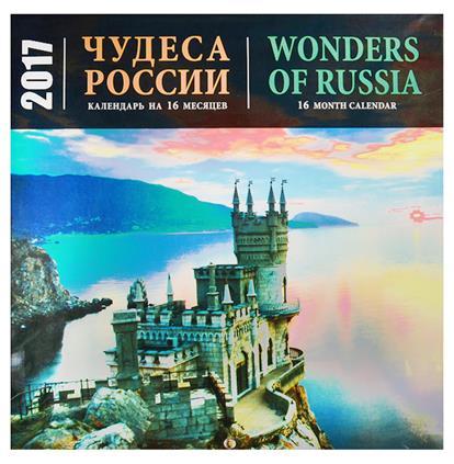 Чудеса России. Календарь настенный на 2017 год (на 16 месяцев)
