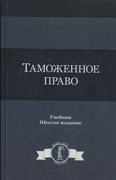 Учебник таможенное право
