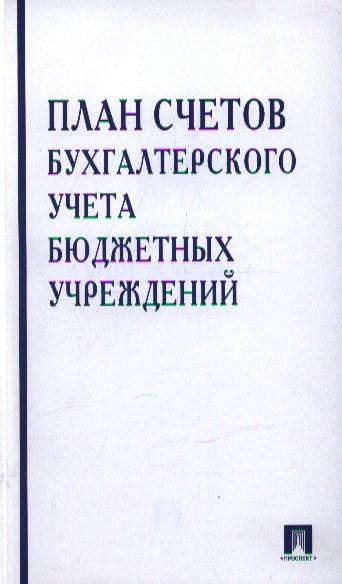 Фото План счетов бухгалтерского учета бюджетных учреждений тарифный план
