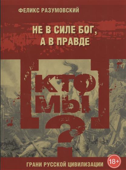 Разумовский Ф. Кто мы? Не в силе Бог, а в правде разумовский ф кто мы анатомия русской бюрократии