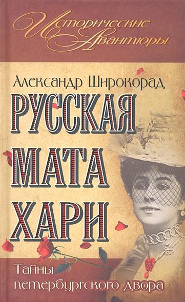 Русская Мата Хари Тайны Петербургского двора