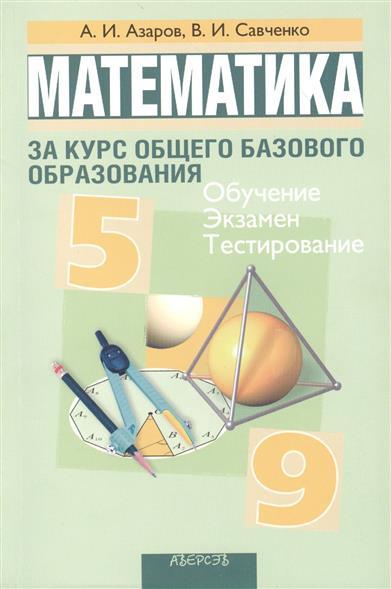 Математика за курс общего базового образования. Пособие для учащихся общеобразовательных учреждений