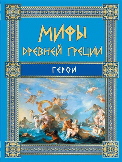 Кун Н. Мифы Древней Греции: Герои ISBN: 9785699761265 цена