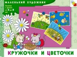 Кружочки и цветочки Худ. альбом для занятий с детьми 3-5 лет