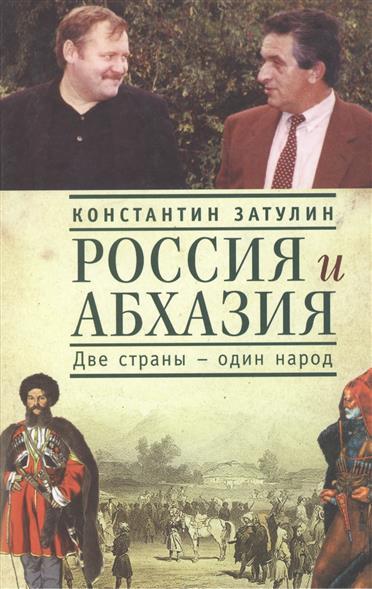 Затулин К. Россия и Абхазия. Две страны - один народ абхазия